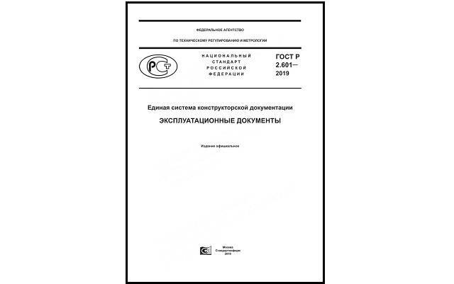 Разработка эксплуатационной документации