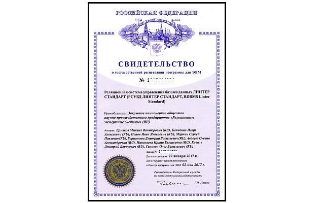 Регистрация ПО и баз данных