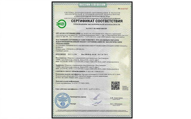Сертификат экологической безопасности