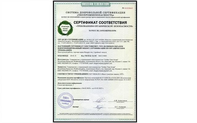 Сертификат Natural