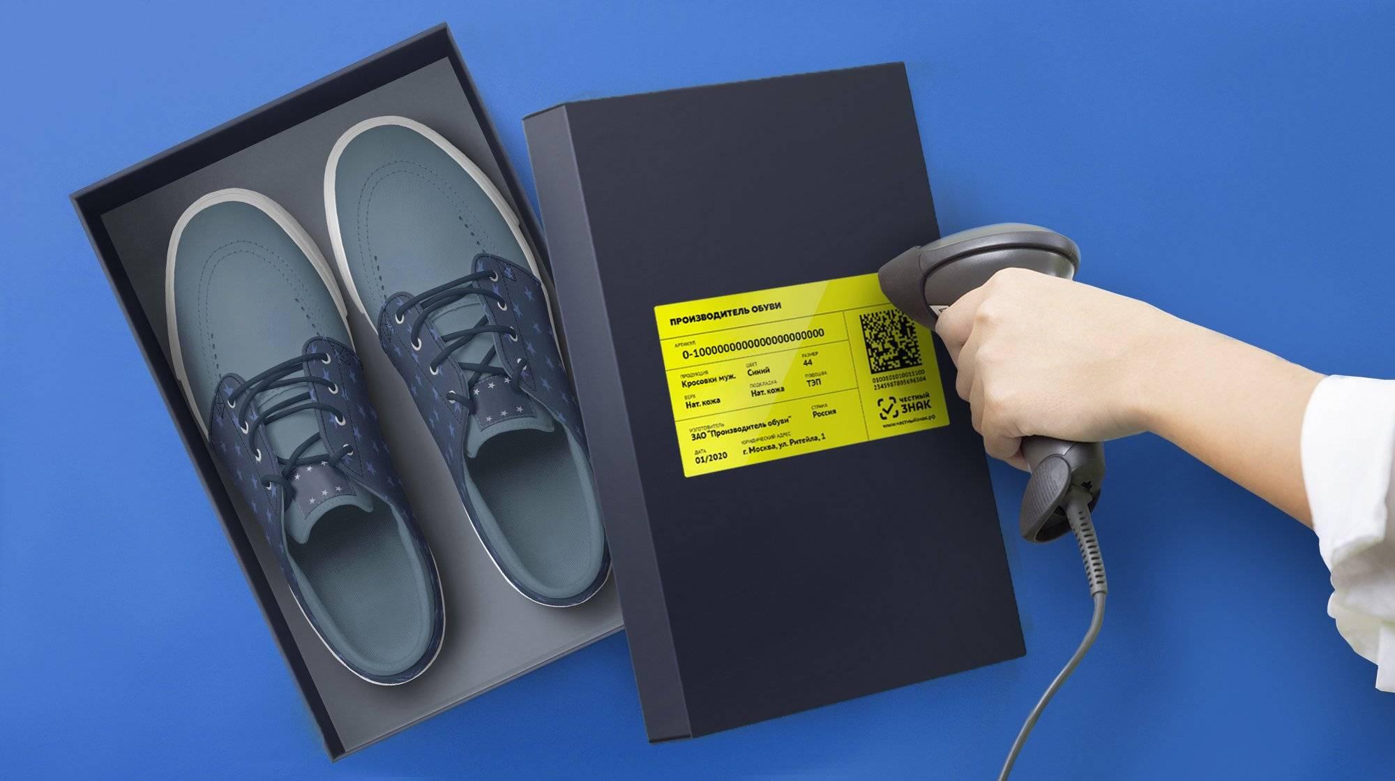Годовые итоги обязательной цифровой маркировки обуви